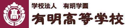 有明高等学校 公式サイト